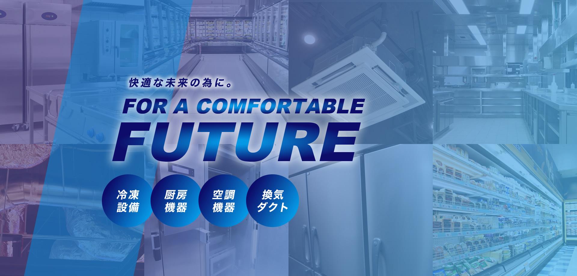 快適な未来の為に FOR A COMFORTABLE FUTURE